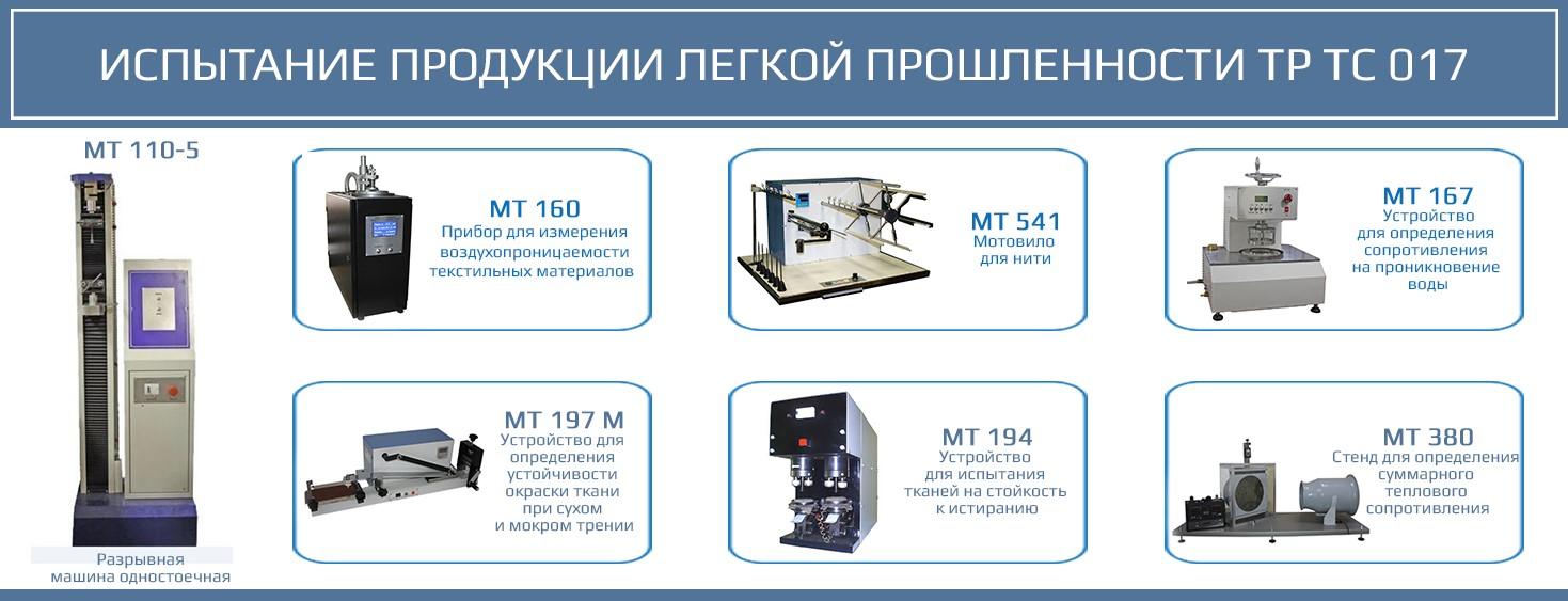 Испытание продукции легкой промышленности ТР ТС 017