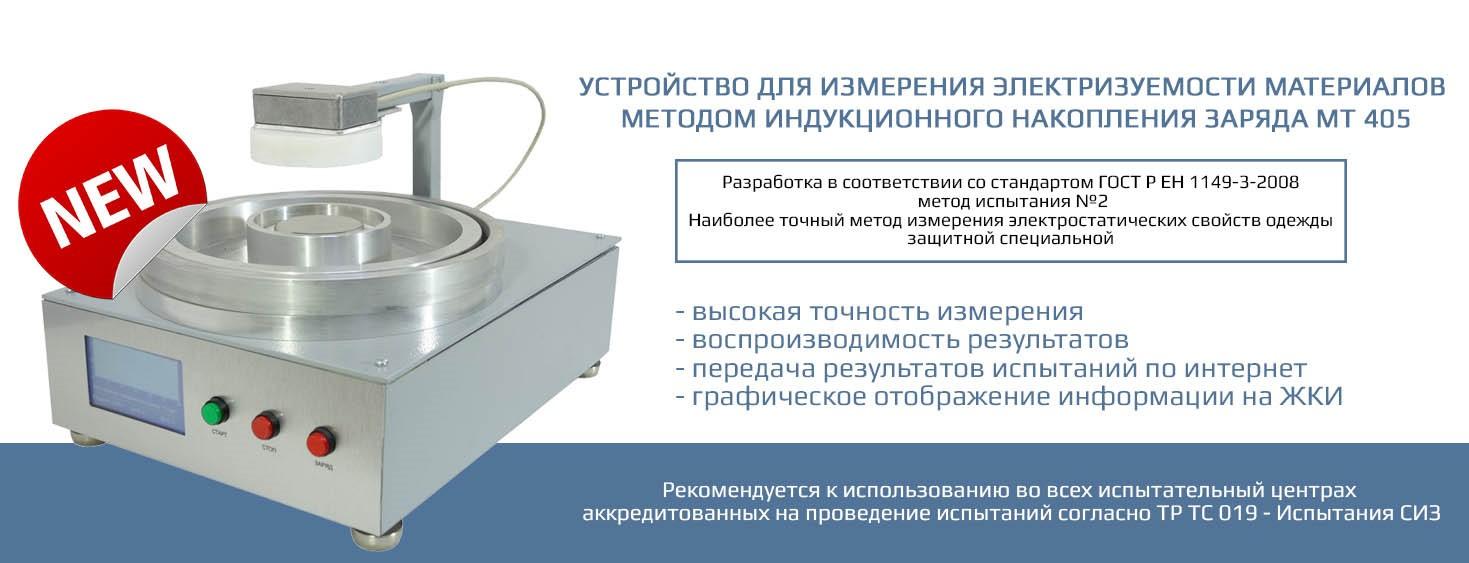 Устройство для измерения электризуемости материалов методом индукционного накопления заряда МТ 405. ГОСТ Р EN 1149-3-2008 (п.4.3 метод испытания №2)