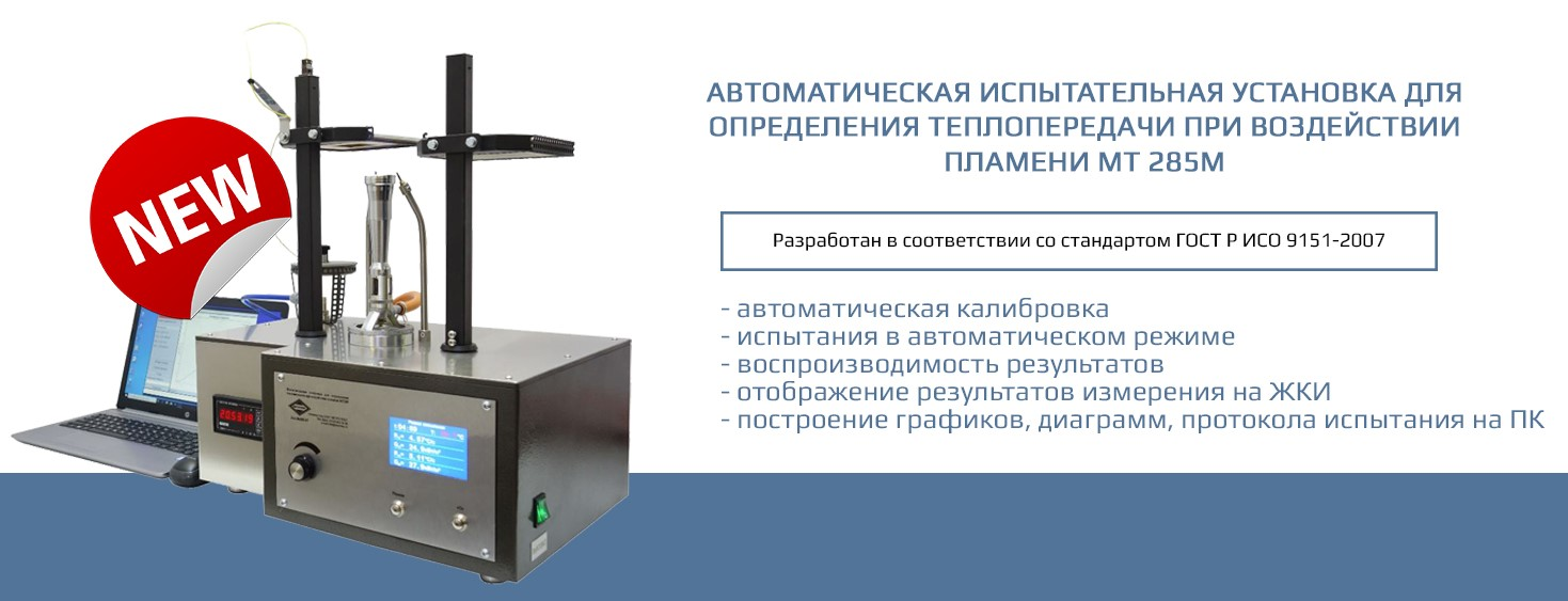 Автоматическая испытательная установка для определения теплопередачи при воздействии пламени МТ 285М,  ГОСТ Р ИСО 9151-2007, EN 367, ISO 9151