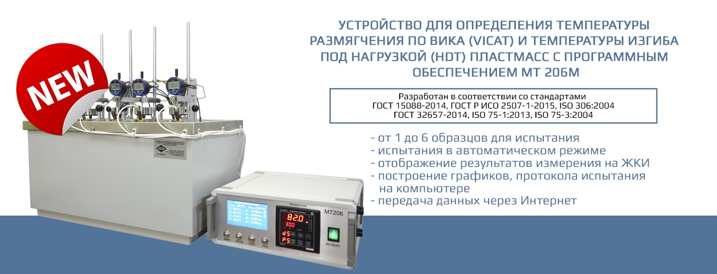Устройство для определения температуры размягчения по Вика (VICAT) и температуры изгиба под нагрузкой (HDT) пластмасс с программным обеспечением МТ 206М