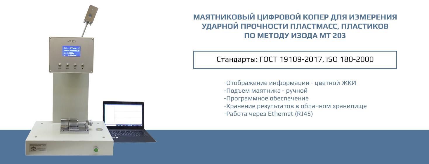 Маятниковый цифровой копер для измерения ударной прочности пластмасс, пластиков по методу Изода МТ 203