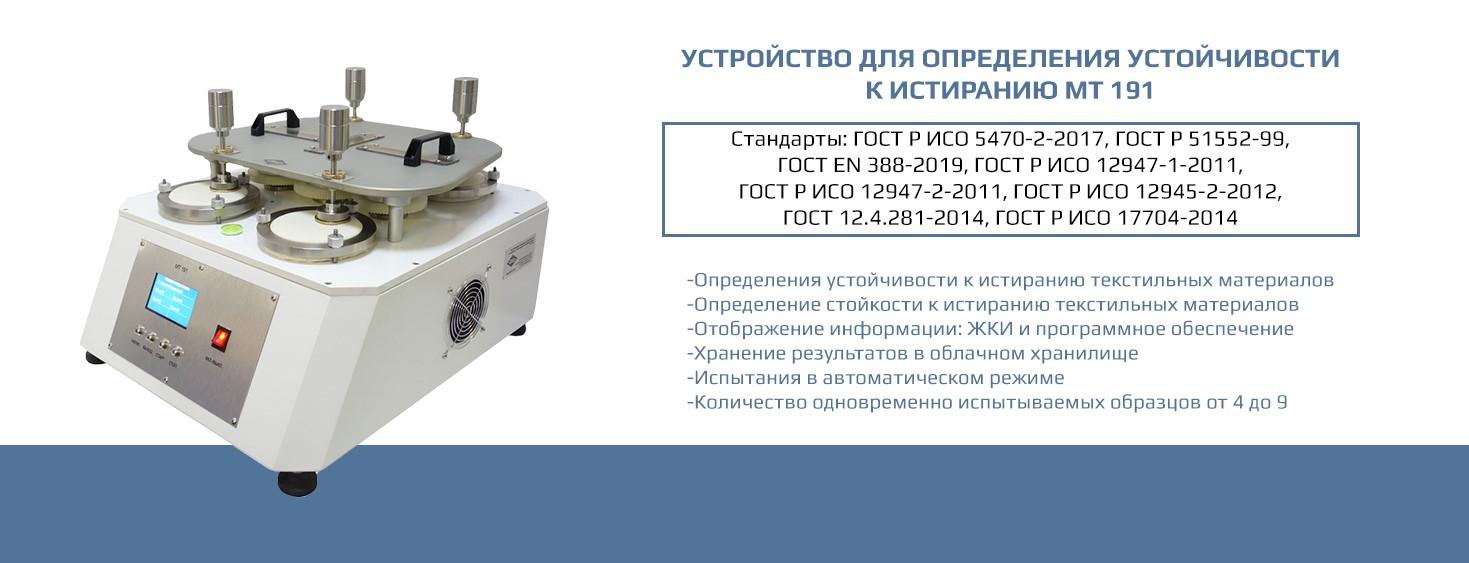 Устройство для определения устойчивости к истиранию и пиллингуемости (типа Мартиндаля) МТ 191 (на 4 образца)