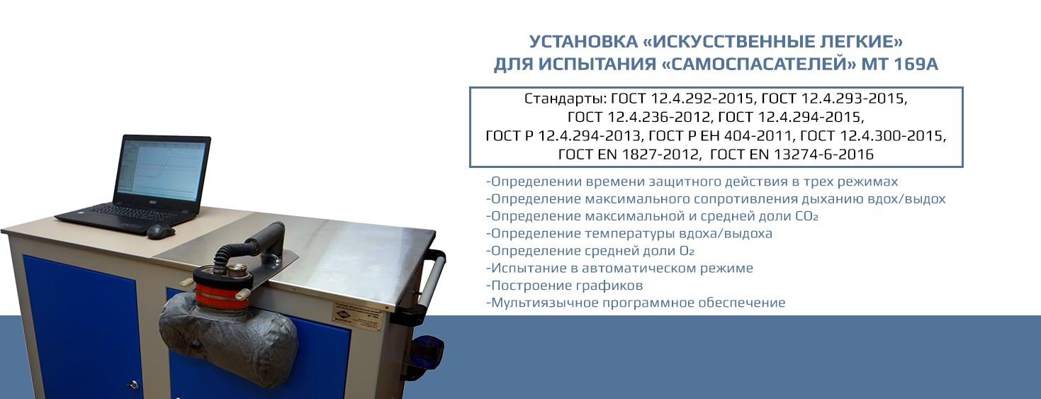Установка «Искусственные легкие» для испытания «самоспасателей» МТ 169А. ГОСТ 12.4.292-2015