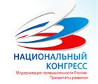 Участие в  XIV Национальном конгрессе «Модернизация промышленности России: Приоритеты развития».