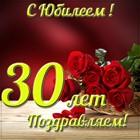 """Компании """"Метротекс"""" - 30 лет"""