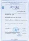 Предлагаем дополнительные услуги по организации и проведению аттестации испытательного оборудования