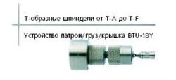 Т-образные шпиндели - фото 6910