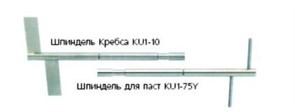 Шпиндели KU-1+